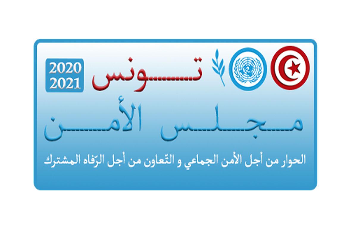 Read more about the article تونس تدعو إلى تفعيل ميثاق الامم المتحدة لتعزيز الأمن والسلم ومنع نشوب النزاعات في العالم